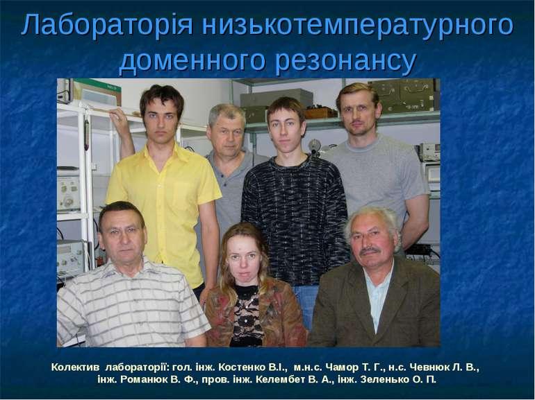 Лабораторія низькотемпературного доменного резонансу Колектив лабораторії: го...