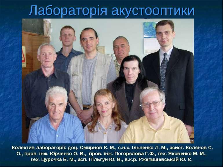Лабораторія акустооптики Колектив лабораторії: доц. Смирнов Є. М., с.н.с. Іль...