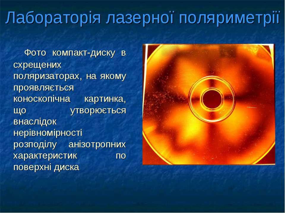 Лабораторія лазерної поляриметрії Фото компакт-диску в схрещених поляризатора...