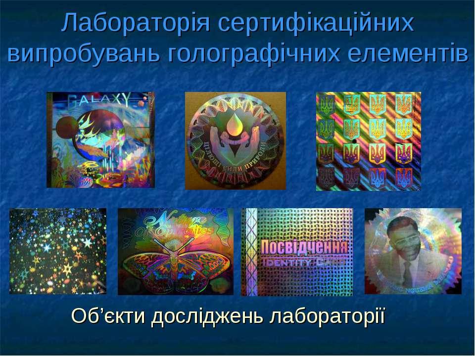 Лабораторія сертифікаційних випробувань голографічних елементів Об'єкти дослі...