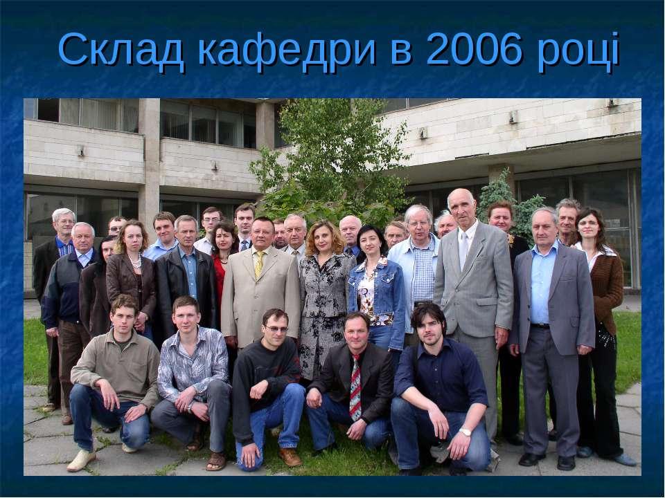 Склад кафедри в 2006 році