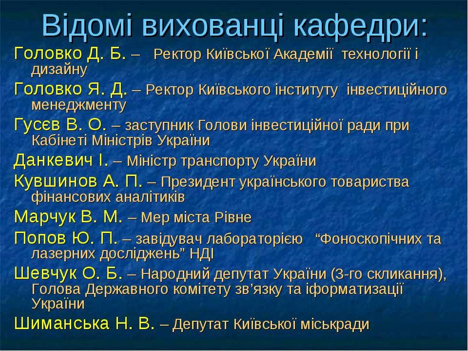 Відомі вихованці кафедри: Головко Д. Б. – Ректор Київської Академії технологі...