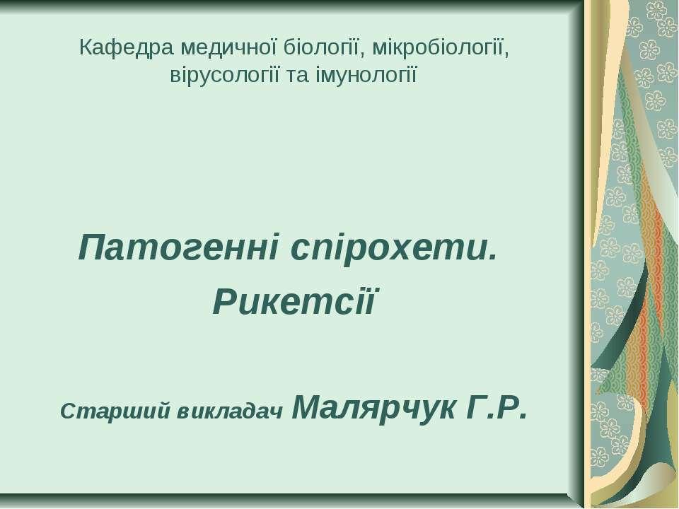 Кафедра медичної біології, мікробіології, вірусології та імунології Патогенні...