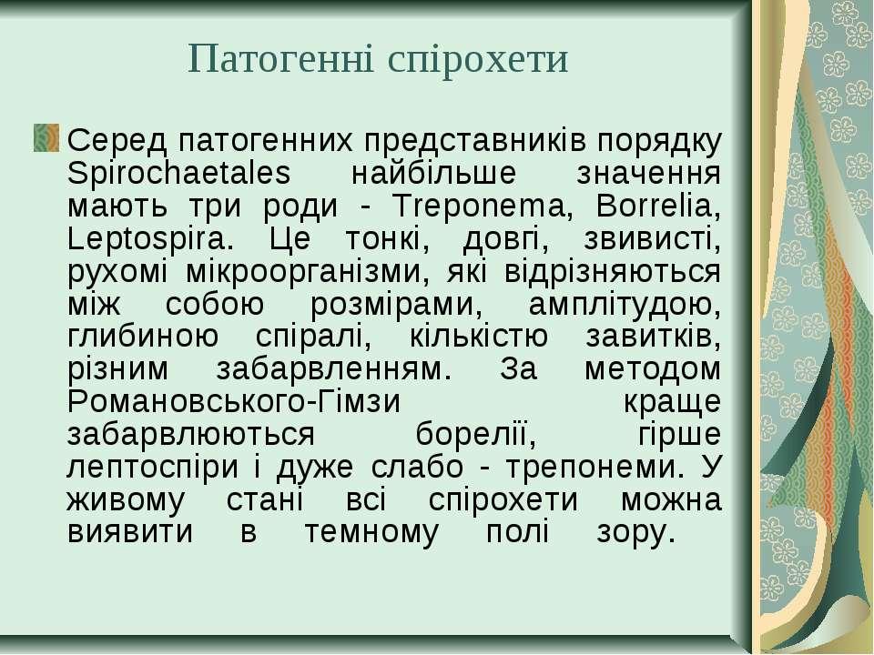 Патогенні спірохети Серед патогенних представників порядку Spirochaetales най...