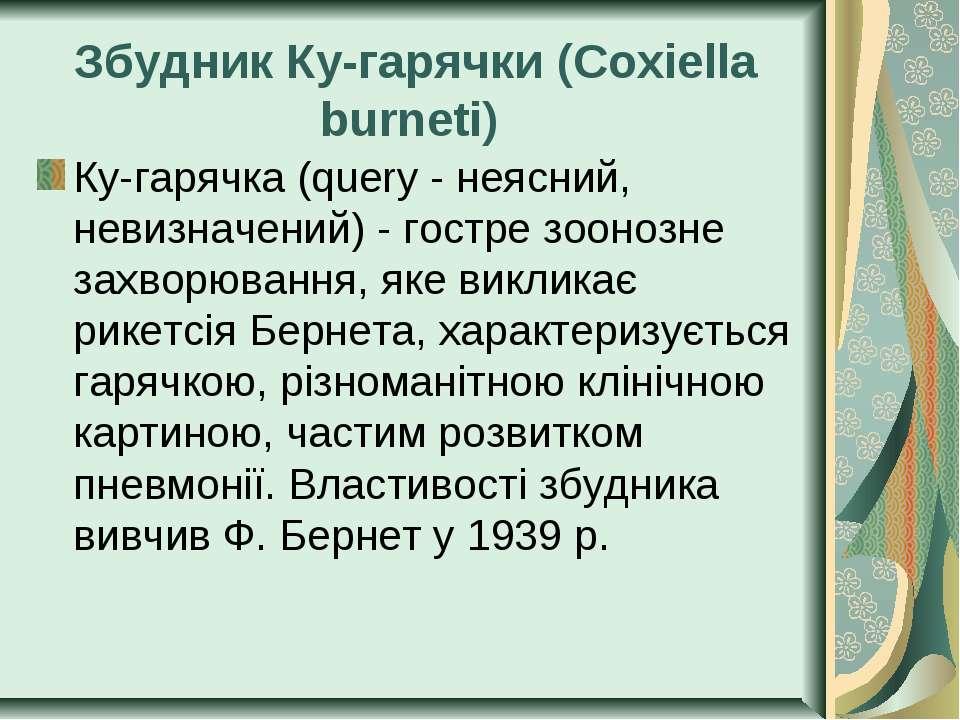 Збудник Ку-гарячки (Coxiella burneti) Ку-гарячка (query - неясний, невизначен...