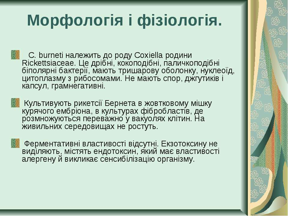 Морфологія і фізіологія. C. burneti належить до роду Coxiella родини Ricke...