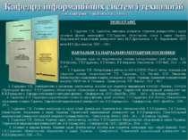 Кафедра інформаційних систем і технологій Зав. кафедрою – Гордієнко Т.П., д.п...