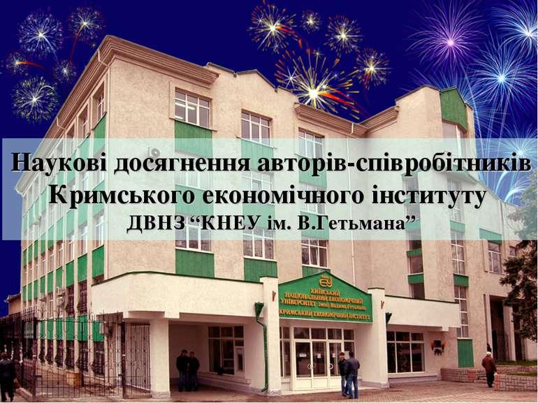 Наукові досягнення авторів-співробітників Кримського економічного інституту Д...