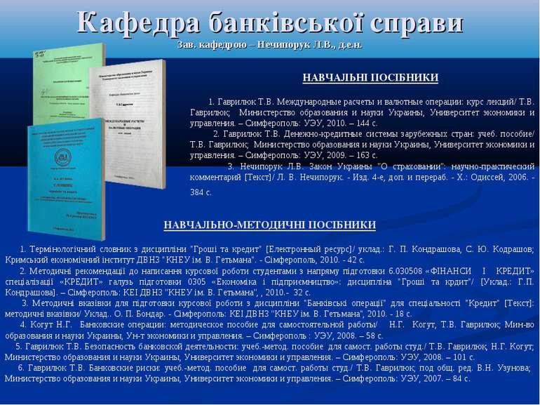 Кафедра банківської справи Зав. кафедрою – Нечипорук Л.В., д.е.н. НАВЧАЛЬНО-М...