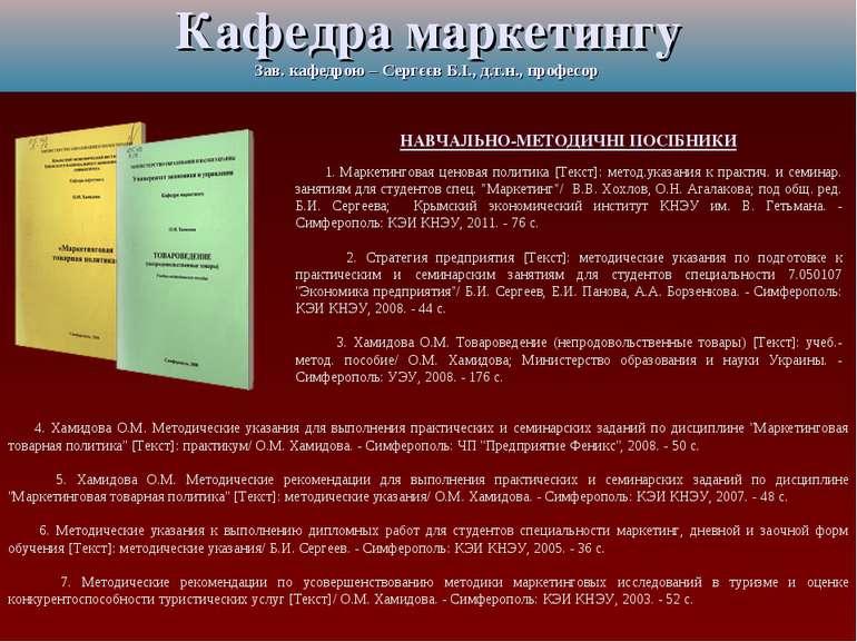 Кафедра маркетингу Зав. кафедрою – Сергєєв Б.І., д.т.н., професор НАВЧАЛЬНО-М...