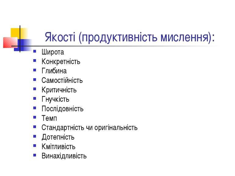 Якості (продуктивність мислення): Широта Конкретність Глибина Самостійність К...