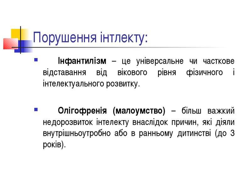Порушення інтлекту: Інфантилізм – це універсальне чи часткове відставання від...