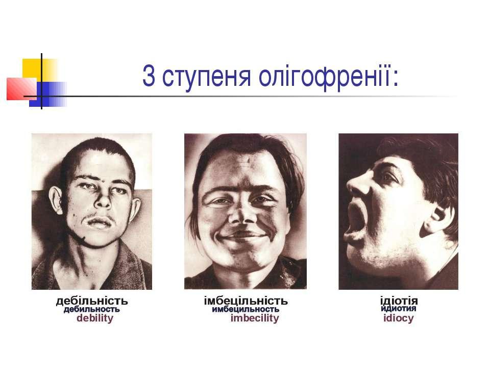 3 ступеня олігофренії: