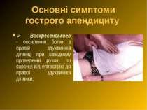 Основні симптоми гострого апендициту Ø Воскресенського - посилення болю в...