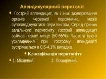 Апендикулярний перитоніт Гострий аппендицит, як і інші захворювання органів ч...