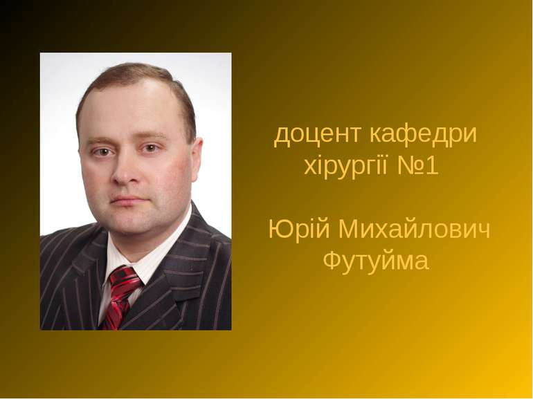 доцент кафедри хірургії №1 Юрій Михайлович Футуйма