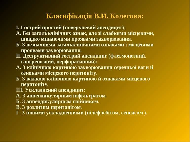 Класифікація В.И. Колесова: I. Гострий простий (поверхневий апендицит); А. Бе...