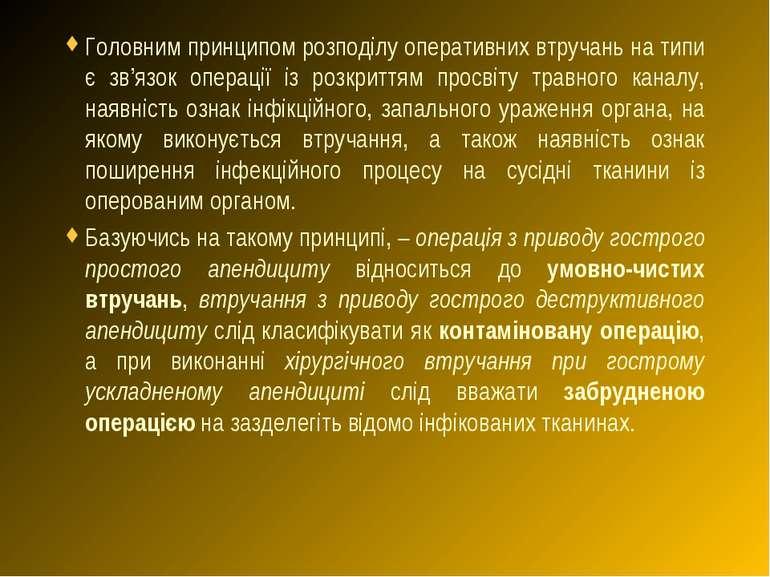 Головним принципом розподілу оперативних втручань на типи є зв'язок операції ...