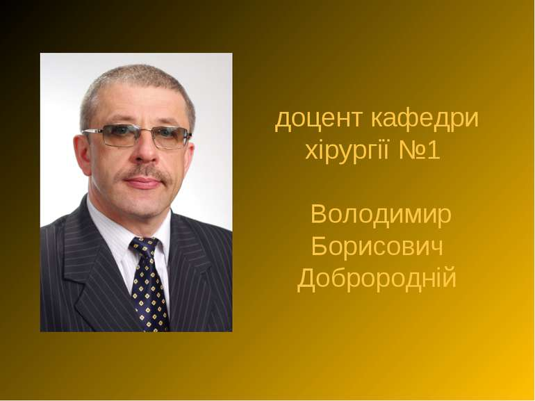 доцент кафедри хірургії №1 Володимир Борисович Доброродній