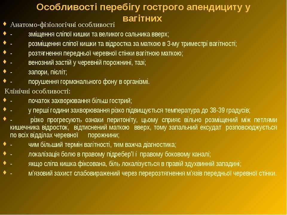 Особливості перебігу гострого апендициту у вагітних Анатомо-фізіологічні особ...