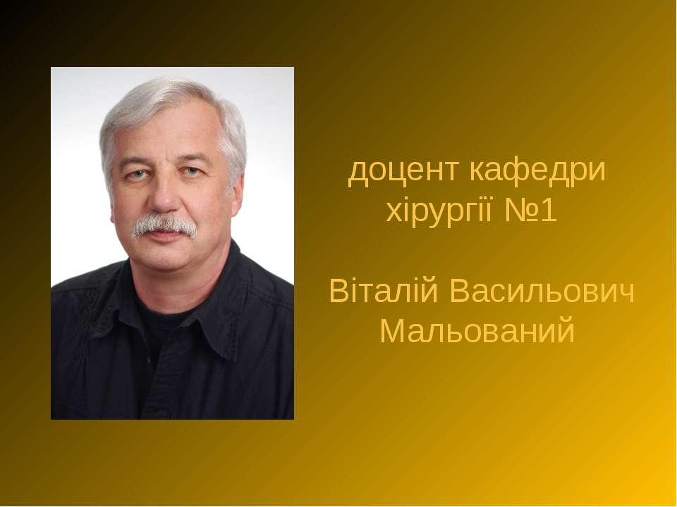 доцент кафедри хірургії №1 Віталій Васильович Мальований