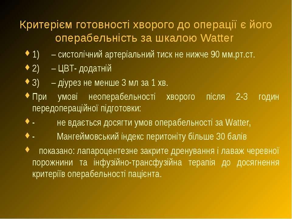 Критерієм готовності хворого до операції є його операбельність за шкалою Watt...