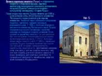 Велика хоральна синагога (Луцьк) — старожитна синагога з оборонною вежею; пам...