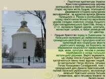 Пам'ятник архітектури України Хрестовоздвиженська церква розташована в північ...