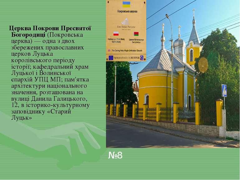 Церква Покрови Пресвятої Богородиці (Покровська церква) — одна з двох збереже...