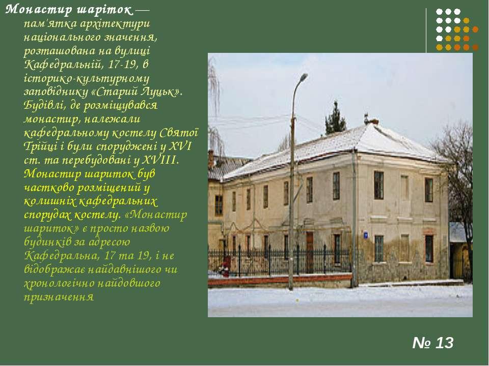 Монастир шаріток — пам'ятка архітектури національного значення, розташована н...
