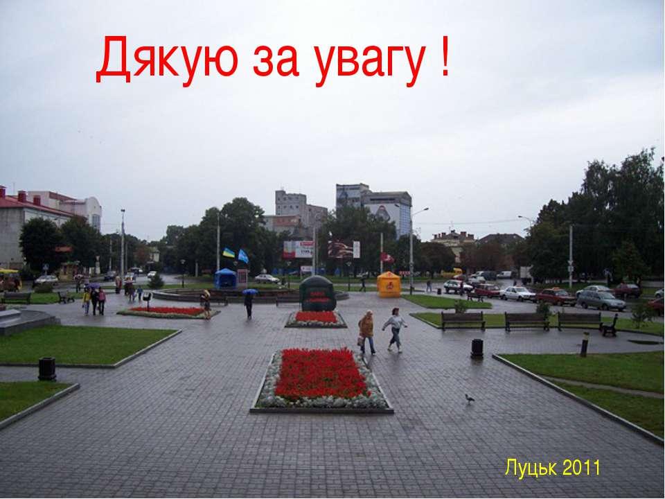 Дякую за увагу ! Луцьк 2011