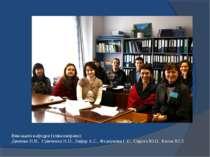 Викладачі кафедри (зліва направо): Дяченко Н.В., Грінченко Н.О., Лифар А.С., ...