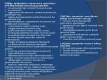 3) Цикл професійної та практичної підготовки: 3.01) Нормативні навчальні дисц...