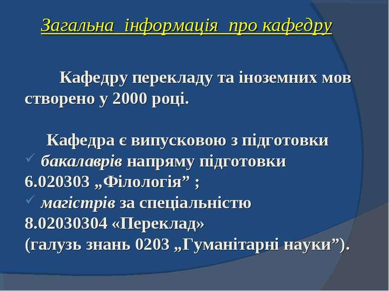 Загальна інформація про кафедру Кафедру перекладу та іноземних мов створено у...