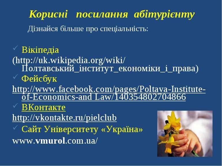 Корисні посилання абітурієнту Дізнайся більше про спеціальність: Вікіпедіа (h...