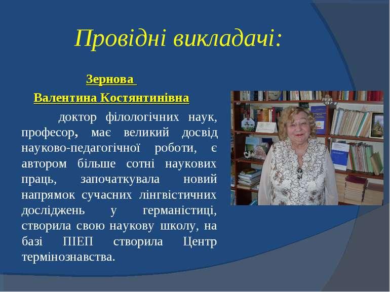 Провідні викладачі: Зернова Валентина Костянтинівна доктор філологічних наук,...
