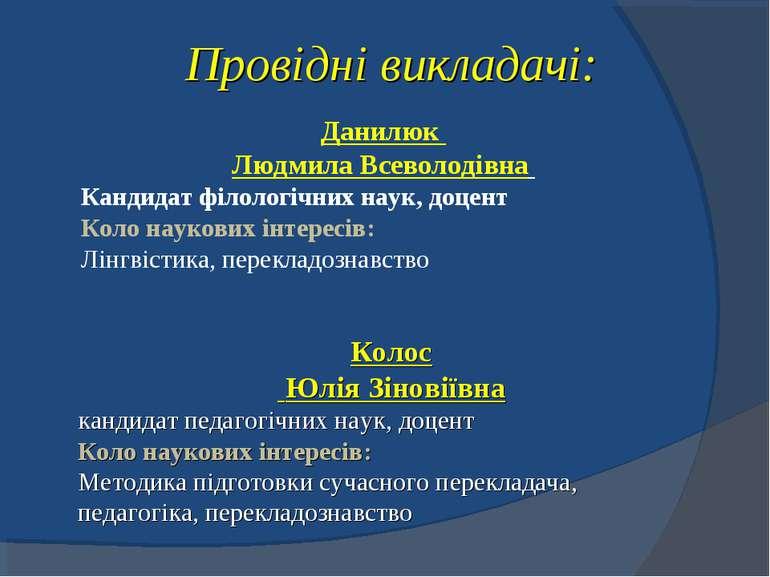 Провідні викладачі: Данилюк Людмила Всеволодівна Кандидат філологічних наук, ...