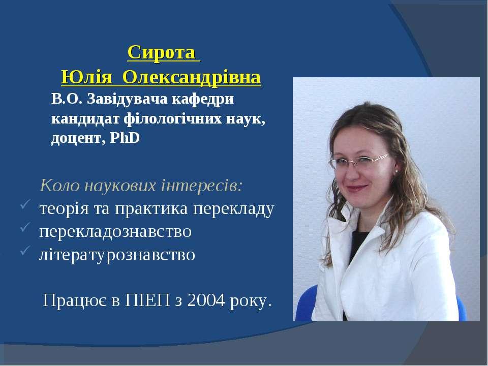 Сирота Юлія Олександрівна В.О. Завідувача кафедри кандидат філологічних наук,...