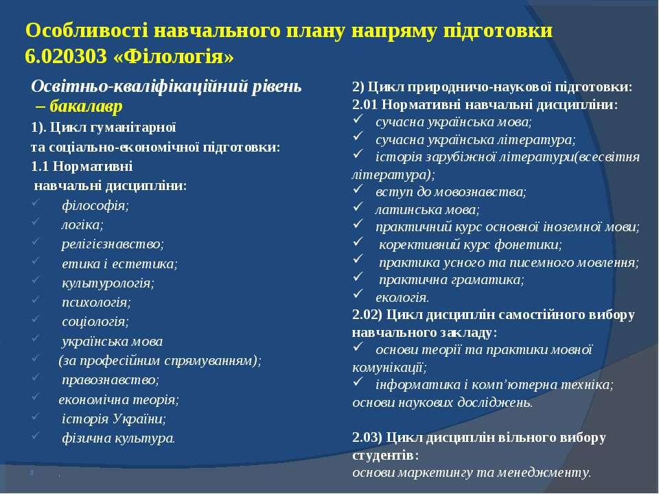 Особливості навчального плану напряму підготовки 6.020303 «Філологія» Освітнь...