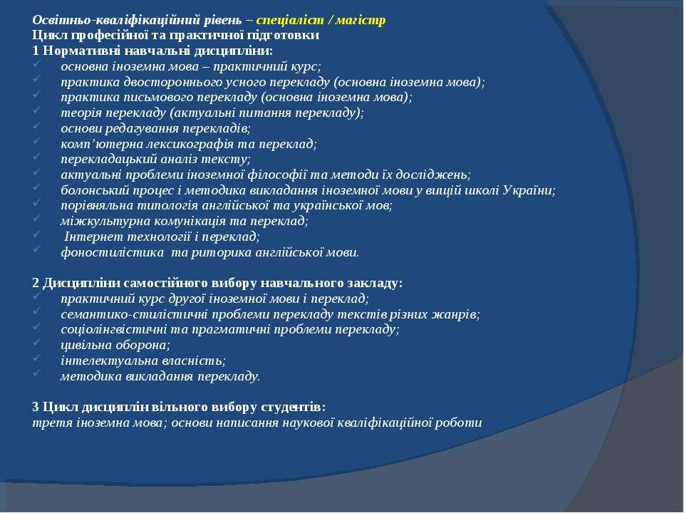 Освітньо-кваліфікаційний рівень – спеціаліст / магістр Цикл професійної та пр...