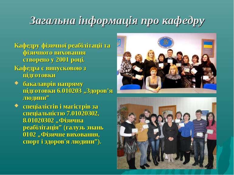 Загальна інформація про кафедру Кафедру фізичної реабілітації та фізичного ви...