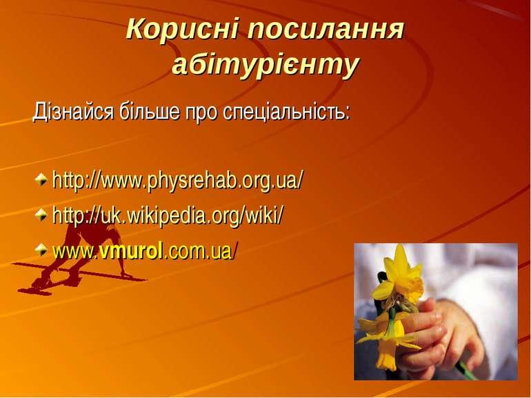 Корисні посилання абітурієнту Дізнайся більше про спеціальність: http://www.p...