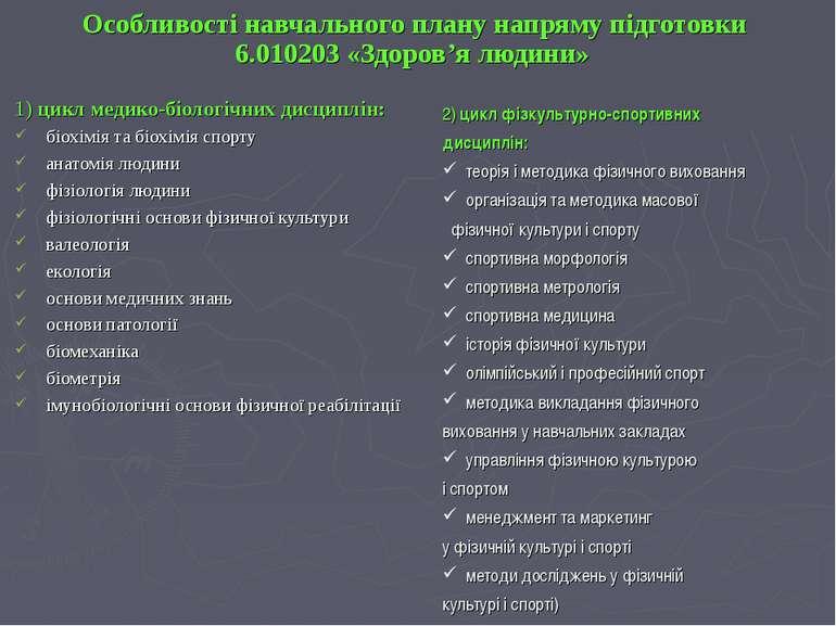 Особливості навчального плану напряму підготовки 6.010203 «Здоров'я людини» 1...