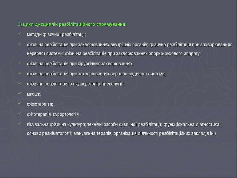 3)цикл дисциплін реабілітаційного спрямування: методи фізичної реабілітації...