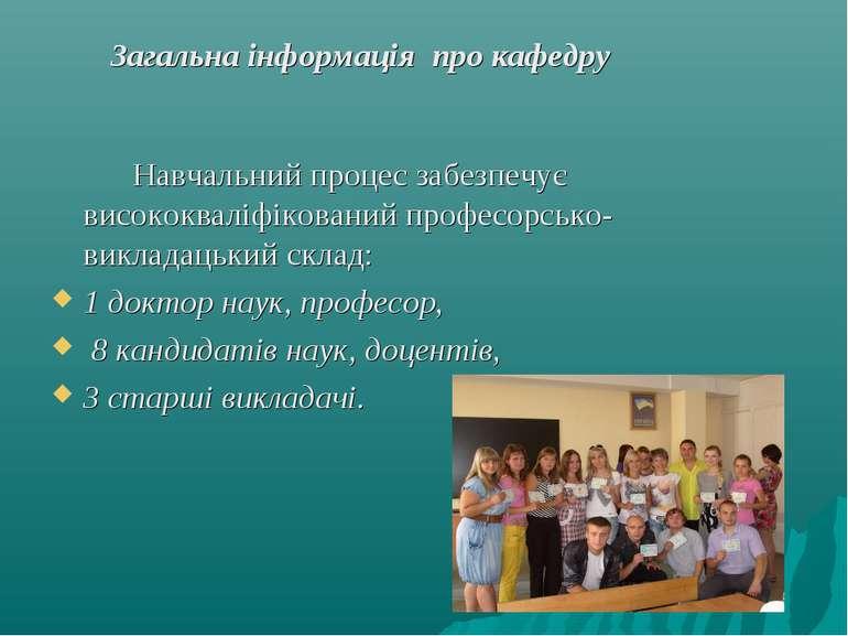 Загальна інформація про кафедру Навчальний процес забезпечує висококваліфіков...