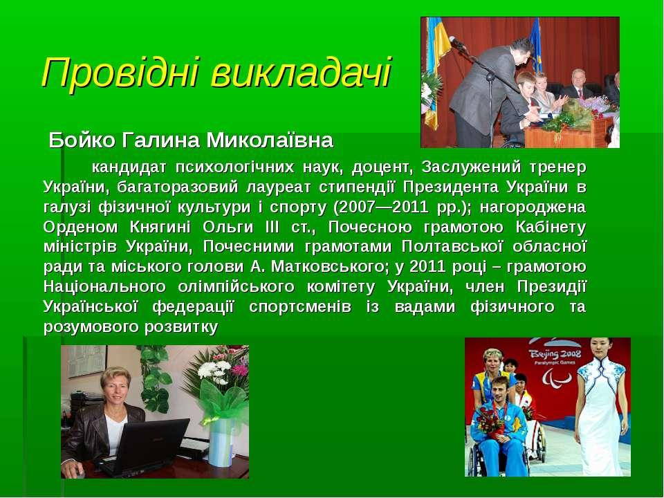 Провідні викладачі Бойко Галина Миколаївна кандидат психологічних наук, доцен...