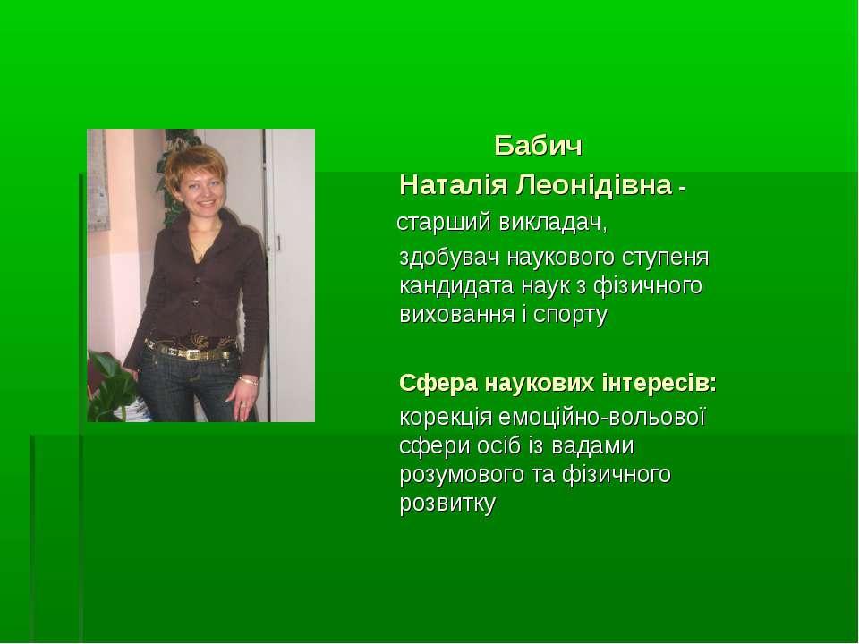 Бабич Наталія Леонідівна - старший викладач, здобувач наукового ступеня канди...
