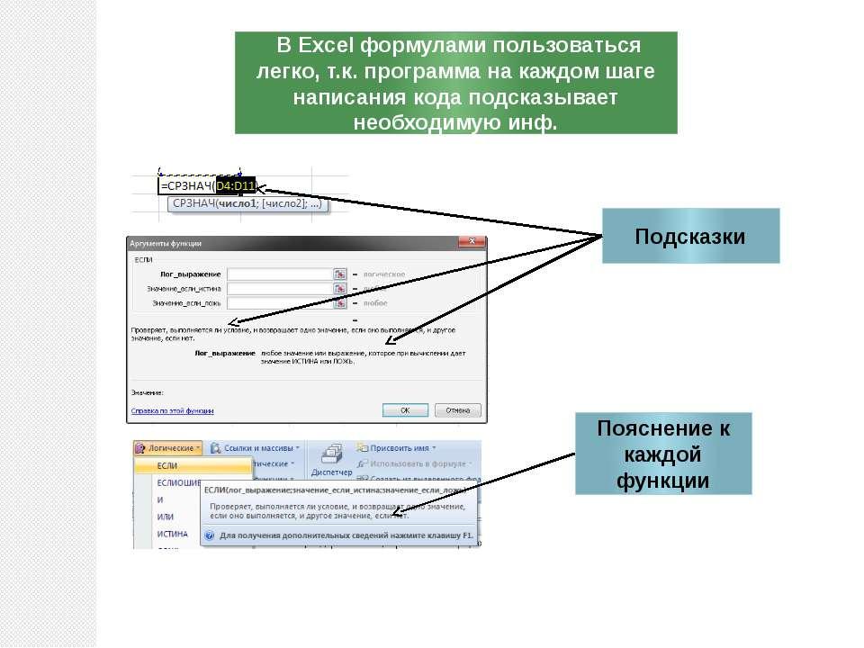 В Excel формулами пользоваться легко, т.к. программа на каждом шаге написания...
