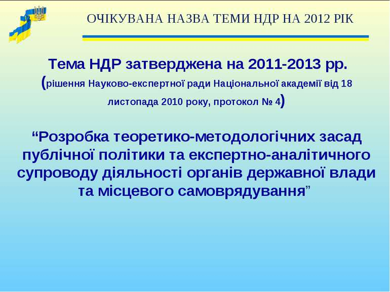 Тема НДР затверджена на 2011-2013 рр. (рішення Науково-експертної ради Націон...