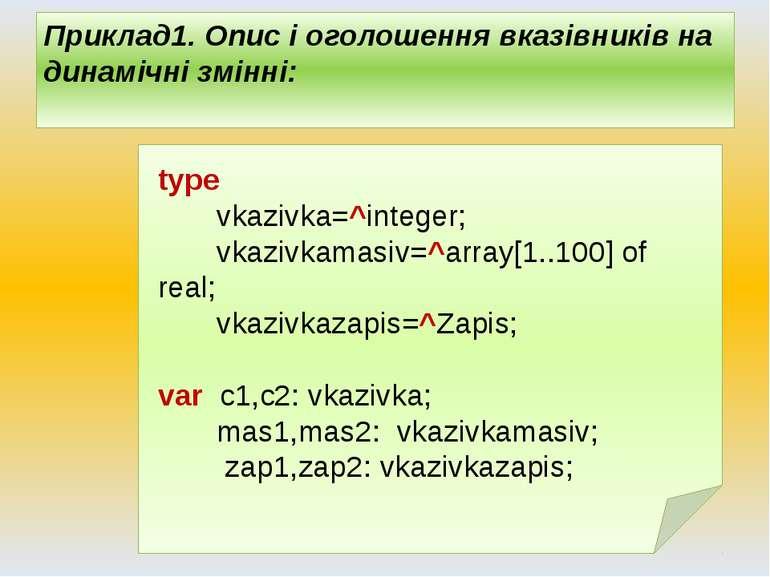 Приклад1. Опис і оголошення вказівників на динамічні змінні: type vkazivka=^i...